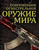 Современное огнестрельное оружие мира. 2-е издание