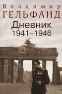 Владимир Гельфанд. Дневник 1941-1946