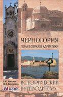 Черногория. Горы в зеркале Адриатики