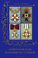 Ордена и медали Германии XII -XXвеков