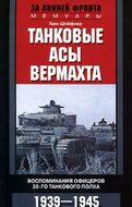 Танковые асы вермахта. Воспоминания офицеров 35-го танкового полка, 1939-1945