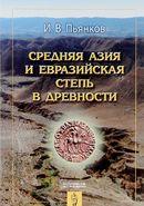 Средняя Азия и Евразийская степь в древности