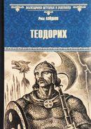 Теодорих
