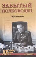 Забытый полководец. Генерал армии Попов