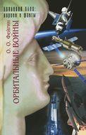Орбитальные войны