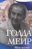 Голда Меир. Моя жизнь