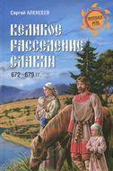 Великое расселение славян. 672-679 гг.