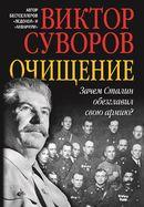 Очищение. Зачем Сталин обезглавил свою армию?