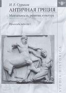 Античная Греция. Ментальность, религия, культура. Opuscula selecta I