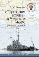 """""""Странная война"""" в Черном море (август-октябрь 1914 года)"""