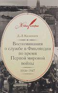 Воспоминания о службе в Финляндии во время Первой мировой войны. 1914-1917
