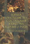 Борьба христианства с остатками язычества в Древней Руси