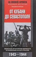 От Кубани до Севастополя