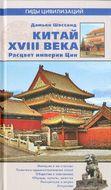Китай XVIII века. Расцвет империи Цин