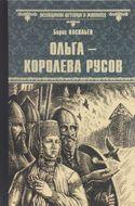 Ольга - королева русов