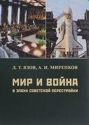Мир и война в эпоху советской перестройки