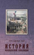 История Французской революции. Том 3