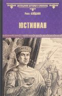 Юстиниан