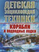Корабли и подводные лодки
