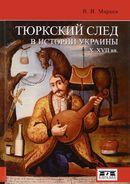 Тюркский след в истории Украины X-XVII
