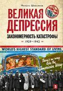 Великая депрессия. Закономерность катастрофы. 1929-1942