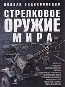 Стрелковое оружие мира. Полная энциклопедия