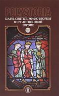 Polistoria: Цари, святые, мифотворцы в средневеков