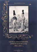 Одежда и вооружение армейской пехоты с 1801 по 1825 год