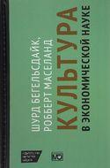 Культура в экономической науке. История, методологические рассуждения и области практического применения в современности