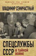 Спецслужбы СССР в тайной войне