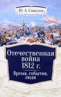Отечественная война 1812 г. Время, события, люди