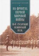 На фронтах Первой мировой войны.18-й гусарский Нежинский полк