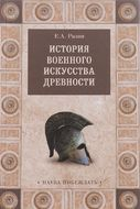 История военного искусства древности