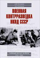 Военная контрразведка НКВД СССР. Тайный фронт войны 1941 - 1942