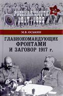 Главнокомандующие фронтами и заговор 1917 г.