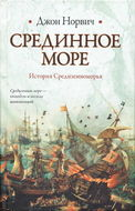 Срединное море. История Средиземноморья