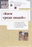 """""""Боги среди людей"""": культ правителей в эллинистическом, постэллинистическом и римском мире"""