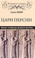 Цари Персии. Тираны и мудрецы Древнего Востока