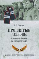 Проклятые легионы. Изменники Родины на службе у Гитлера