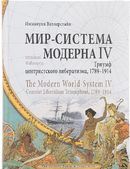 Мир-система Модерна. Том IV. Триумф центристского либерализма, 1789-1914