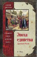 Эпоха единства Древней Руси. От Владимира святого до Ярослава Мудрого
