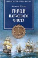Герои парусного флота
