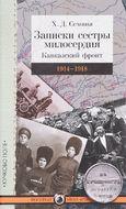 Записки сестры милосердия. Кавказский фронт. 1914-1918