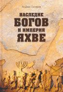 Наследие богов и империя Яхве