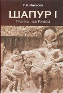 Шапур I. Триумф над Римом