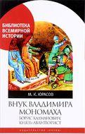 Внук Владимира Мономаха. Борис Калманович, князь-авантюрист