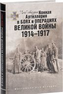 Лейб-гвардии Конная Артиллерия в боях и операциях Великой войны 1914-1917