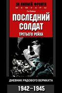 Последний солдат Третьего рейха. Дневник рядового вермахта. 1942-1945