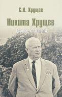 Никита Хрущев. Творец оттепели