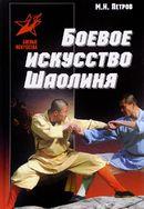 Боевое искусство Шаолиня. История, теория и практика